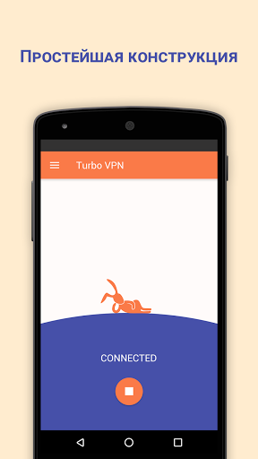 Скриншот Turbo VPN для Android