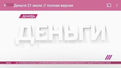 Скриншот ТВ ДОЖДЬ для Android