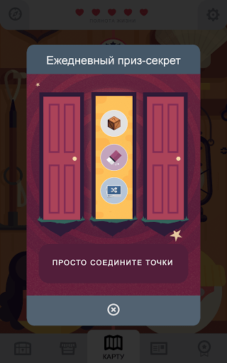 Скриншот Two Dots для Android