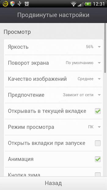 Скриншот UC Browser для Android
