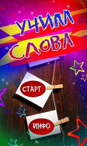 Скриншот Учим слова, карточки для детей для Android