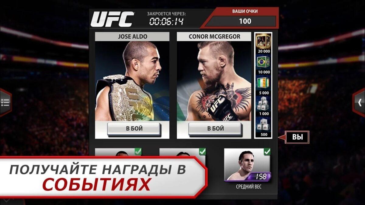 Скриншот UFC для Android