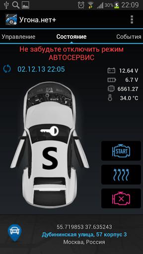 Скриншот Угона.нет+ для Android