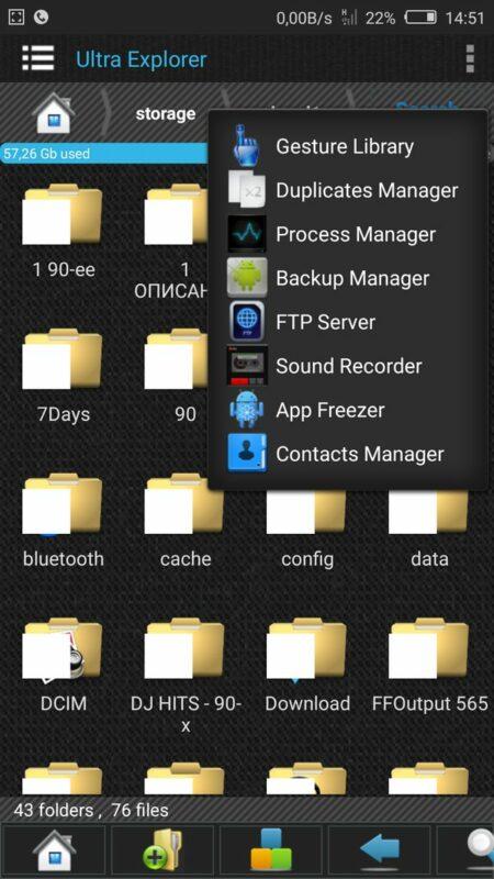 Скриншот Ultra Explorer для Android