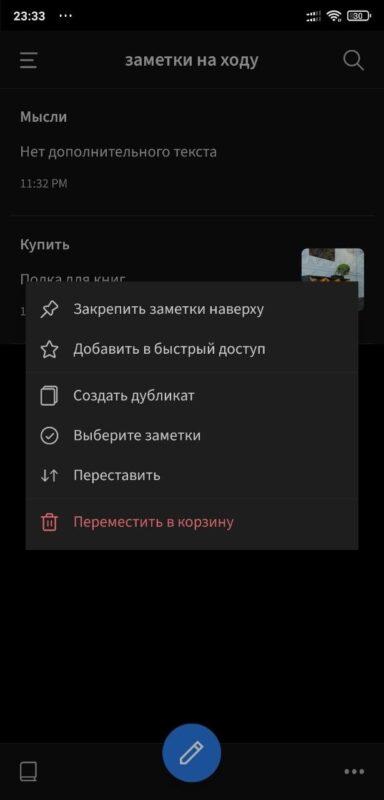 Скриншот UpNote — Записка, дневник для Android