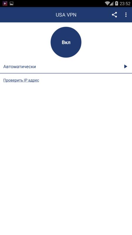 Скриншот USA VPN для Android
