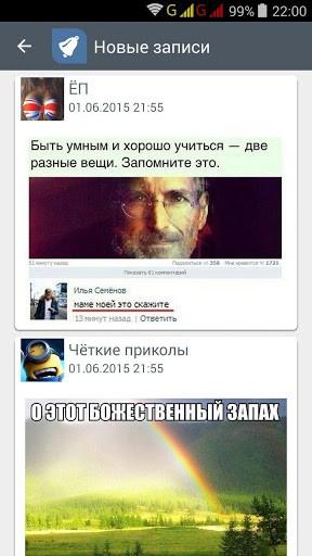 Скриншот Уведомления Вконтакте для Android