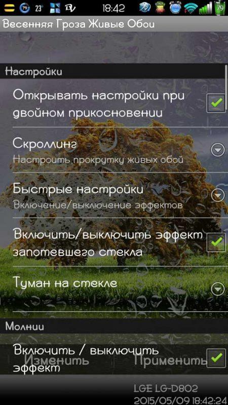 Скриншот Весенняя гроза для Android