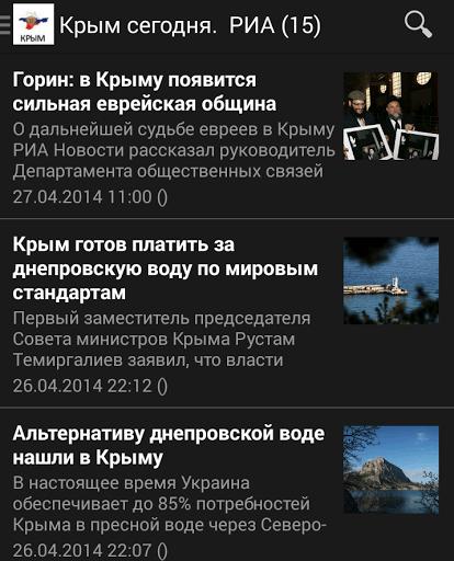 Скриншот Вежливые люди . Новости для Android