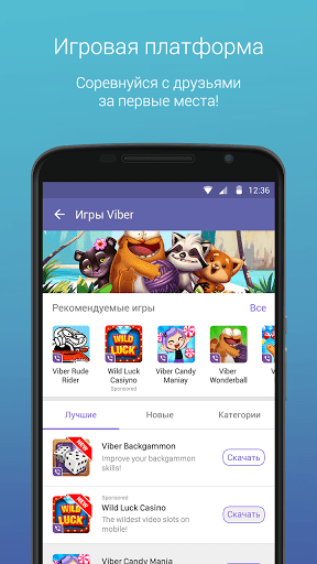 Скриншот Viber для Android