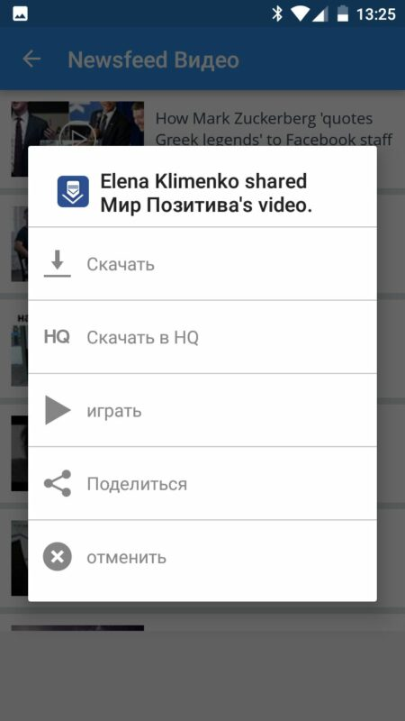 Скриншот Video Downloader for Facebook для Android