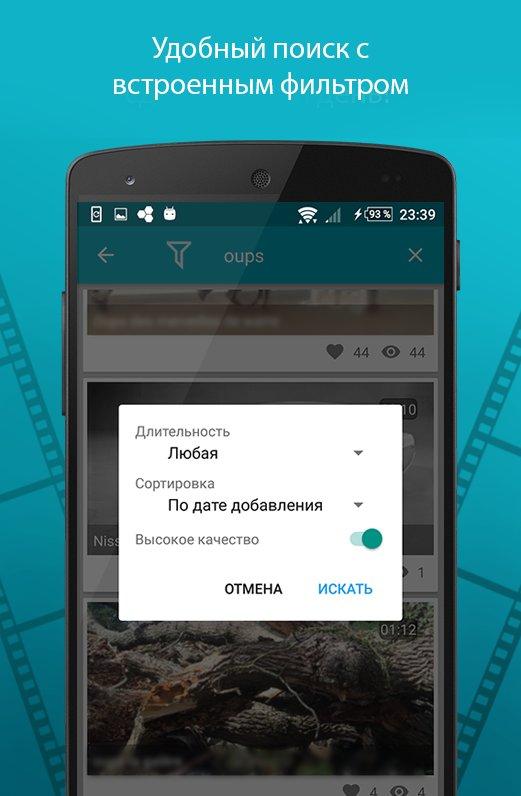 Скриншот Видео ВК для Android