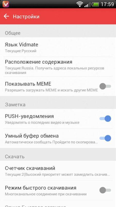 Скриншот Vidmate для Android