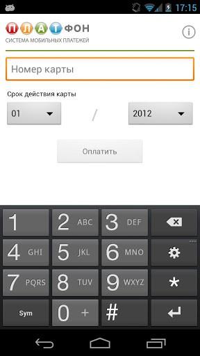 Скриншот Виджет баланс+ для Android