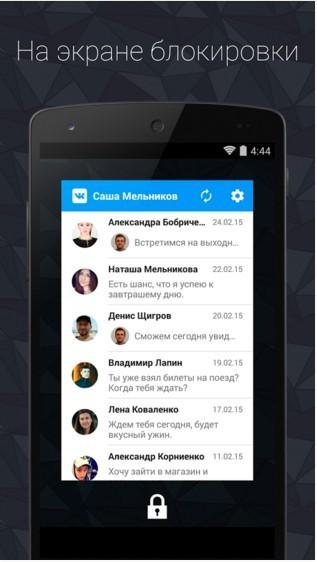 Скриншот Виджет сообщений ВКонтакте для Android