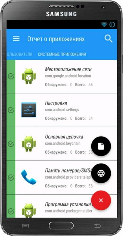 Скриншот VirusTotal Mobile для Android