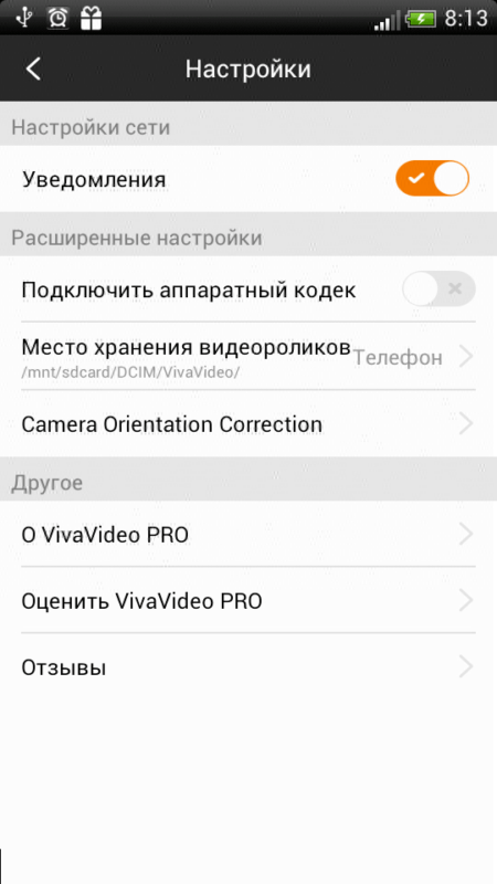 Скриншот VivaVideo Pro для Android