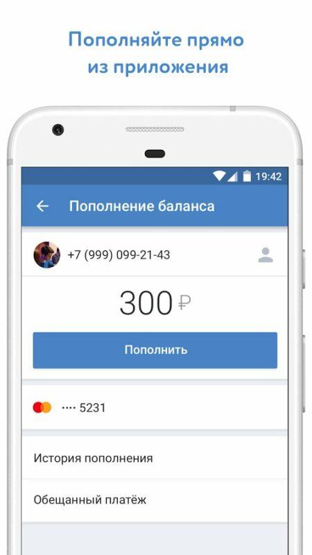 Скриншот VK Mobile для Android