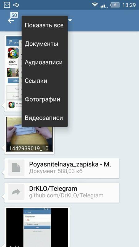Скриншот VK MP3 Mod для Android