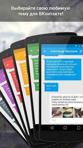 Скриншот ВКонтакте Amberfog для Android