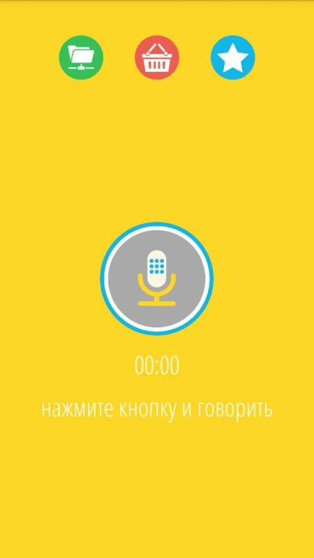 Скриншот Voice Changer для Android