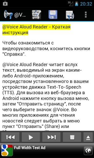 Скриншот Voice Reader — читает вслух для Android