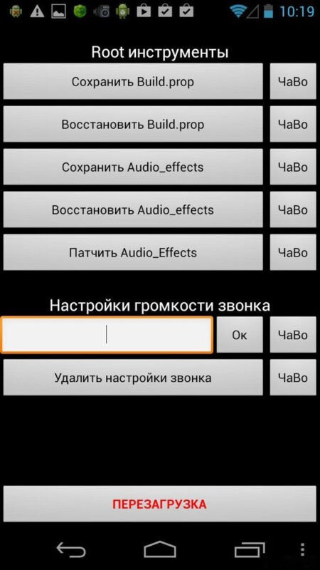 Скриншот Volume+ для Android