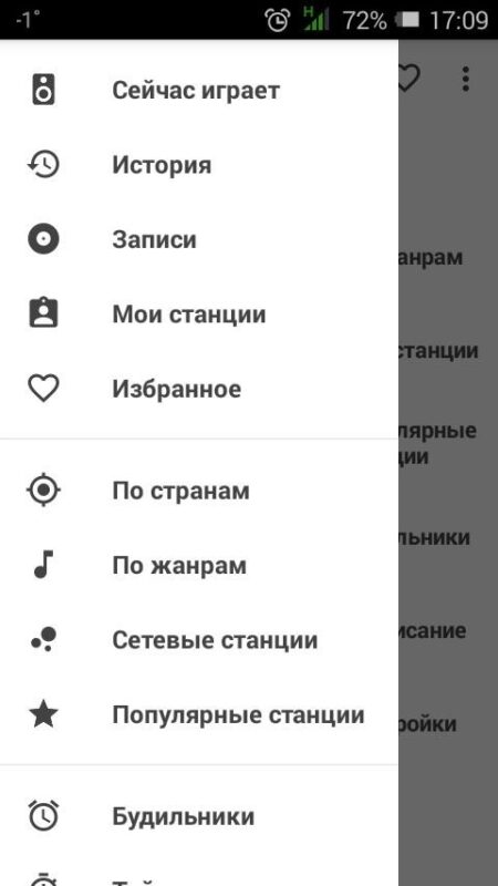 Скриншот VRadio для Android