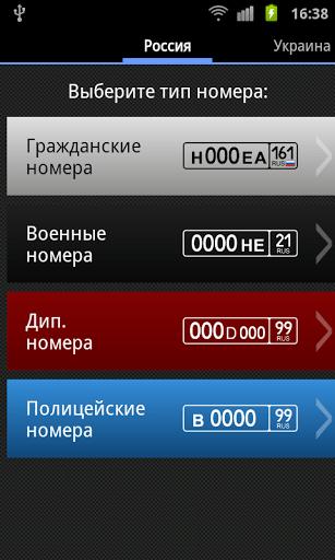 Скриншот Все коды регионов для Android