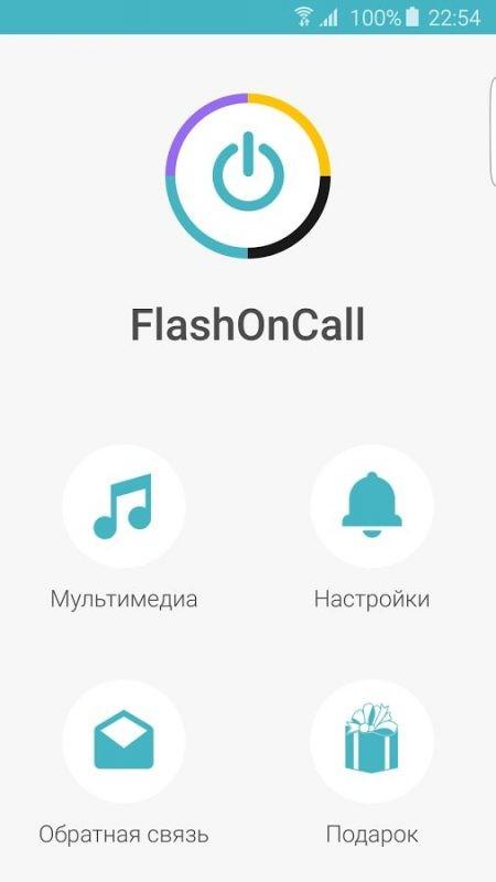 Скриншот Вспышка на звонок для Android