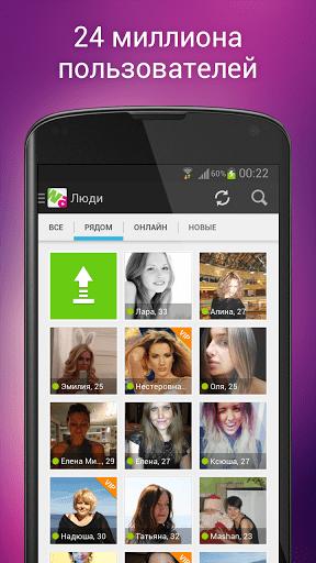 Скриншот Wambа – флирт и отношения! для Android