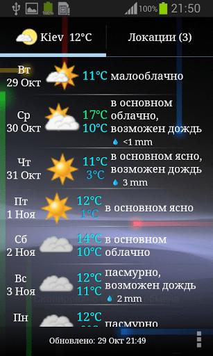 Скриншот Weather ACE RU Погода для Android