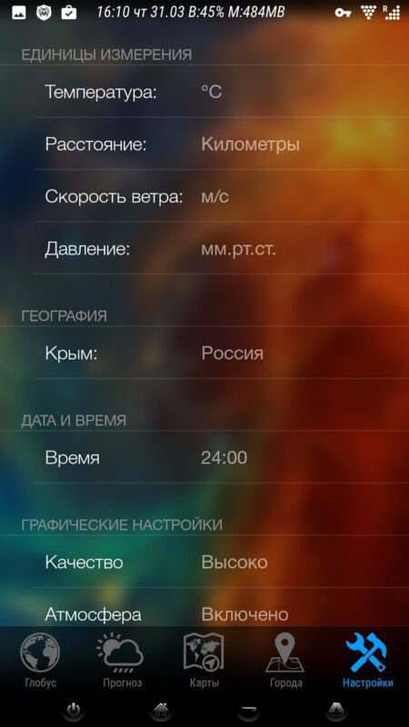 Скриншот Weather Now для Android