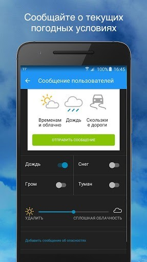 Скриншот Weather Underground для Android