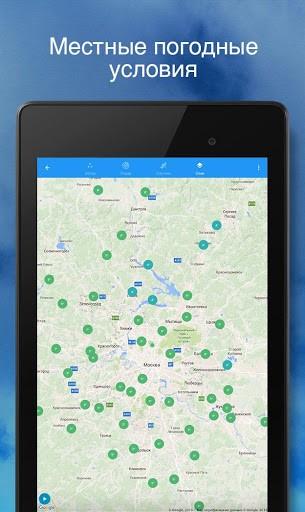 Скриншот Weather Underground для Android