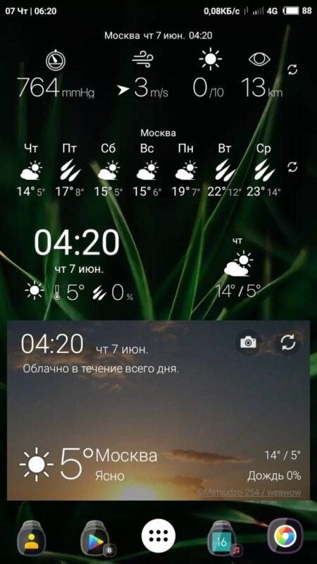 Скриншот Weawow Погода и Виджет для Android