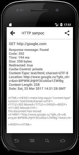Скриншот Web Tools для Android