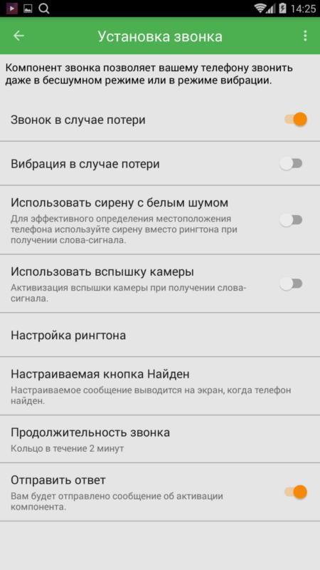 Скриншот Wheres My Droid для Android