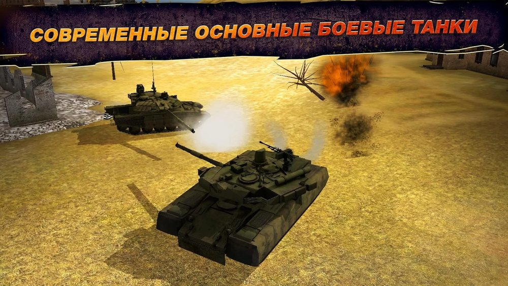 Скриншот Wild Tanks Online для Android