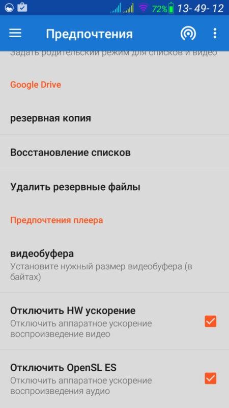 Скриншот Wiseplay для Android