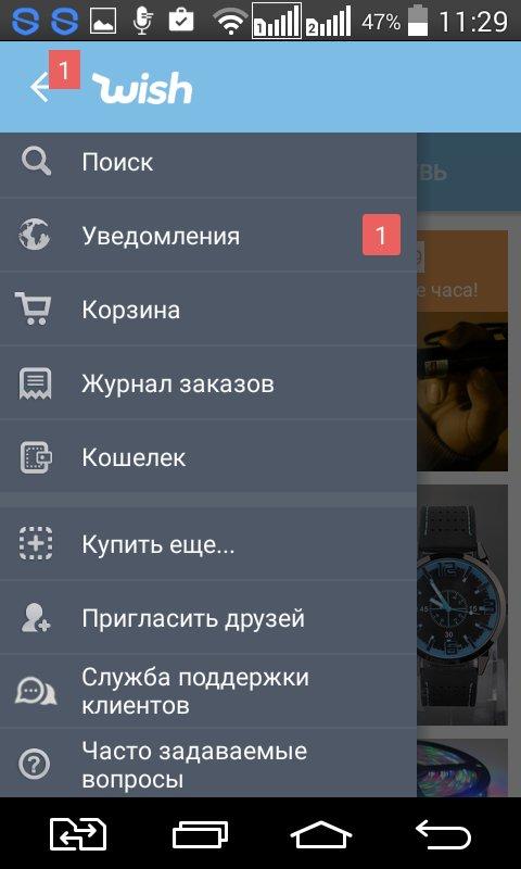 Скриншот Wish для Android