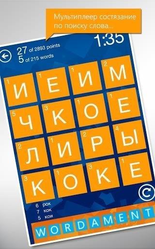 Скриншот Wordament для Android
