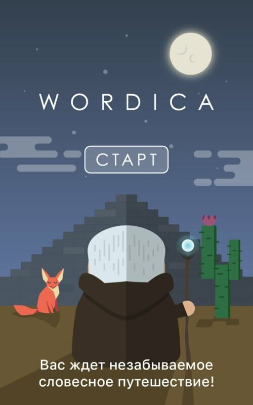 Скриншот Wordica для Android