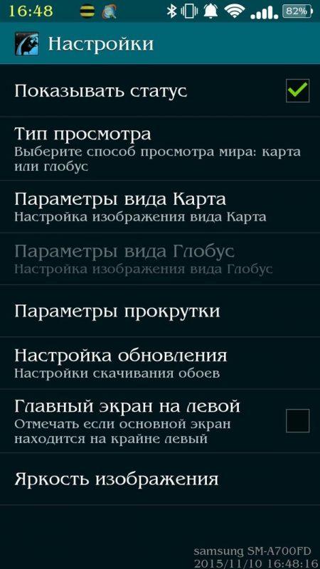 Скриншот WorldView для Android
