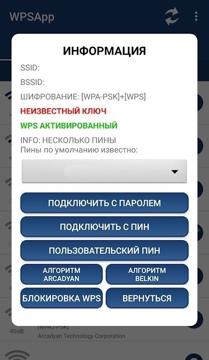 Скриншот WPSApp для Android