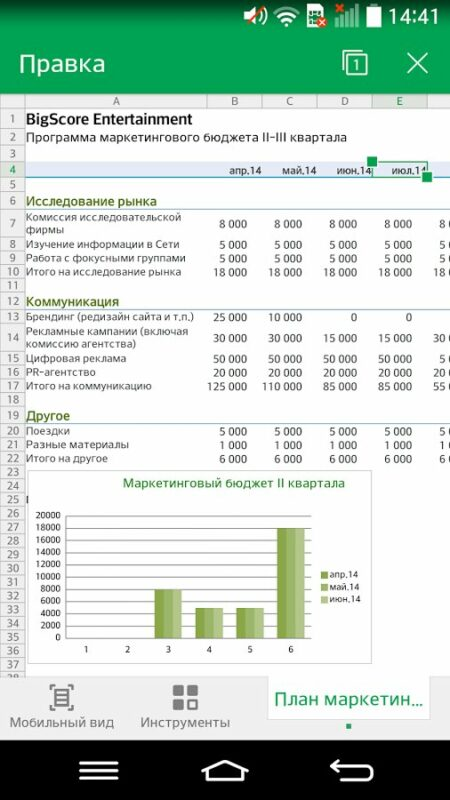 Скриншот WPS Office для Android