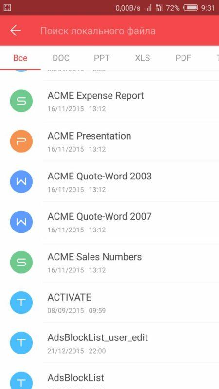 Скриншот WPS Office для Android