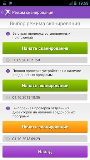 Скриншот xCore Antivirus для Android