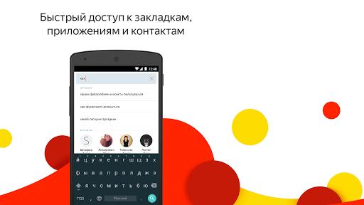 Скриншот Yandex Launcher для Android