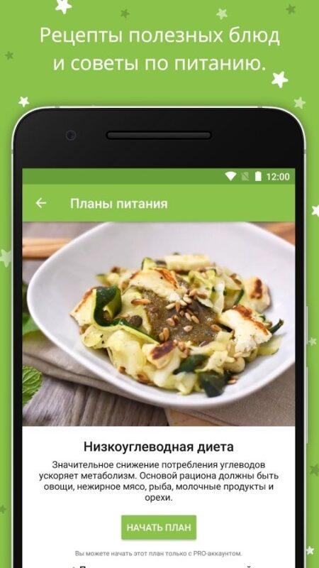 Скриншот YAZIO для Android